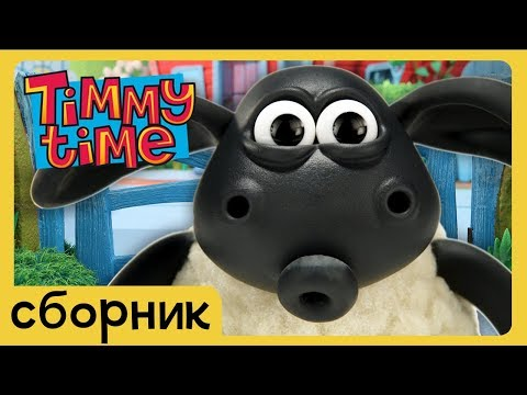 тимми тайм | сборник 21 [Timmy Time Compilation]