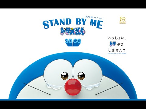 Doraemon Stand By Me 3D (Malay Dub)
