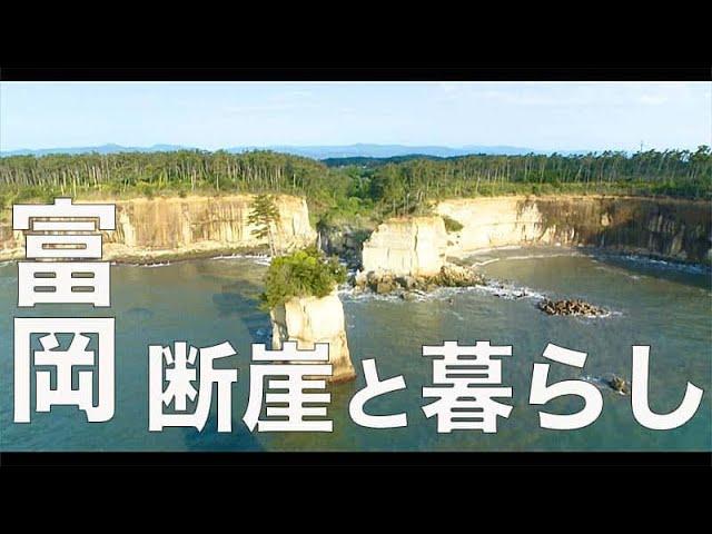 もうすぐ10年、福島。【富岡 / 福島 / 169】「断崖と暮らし」空撮・たごてるよし_Aerial_TAGO channel
