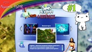ASMR game the Sims/АСМР игра Симс создание персонажей Шепот#1