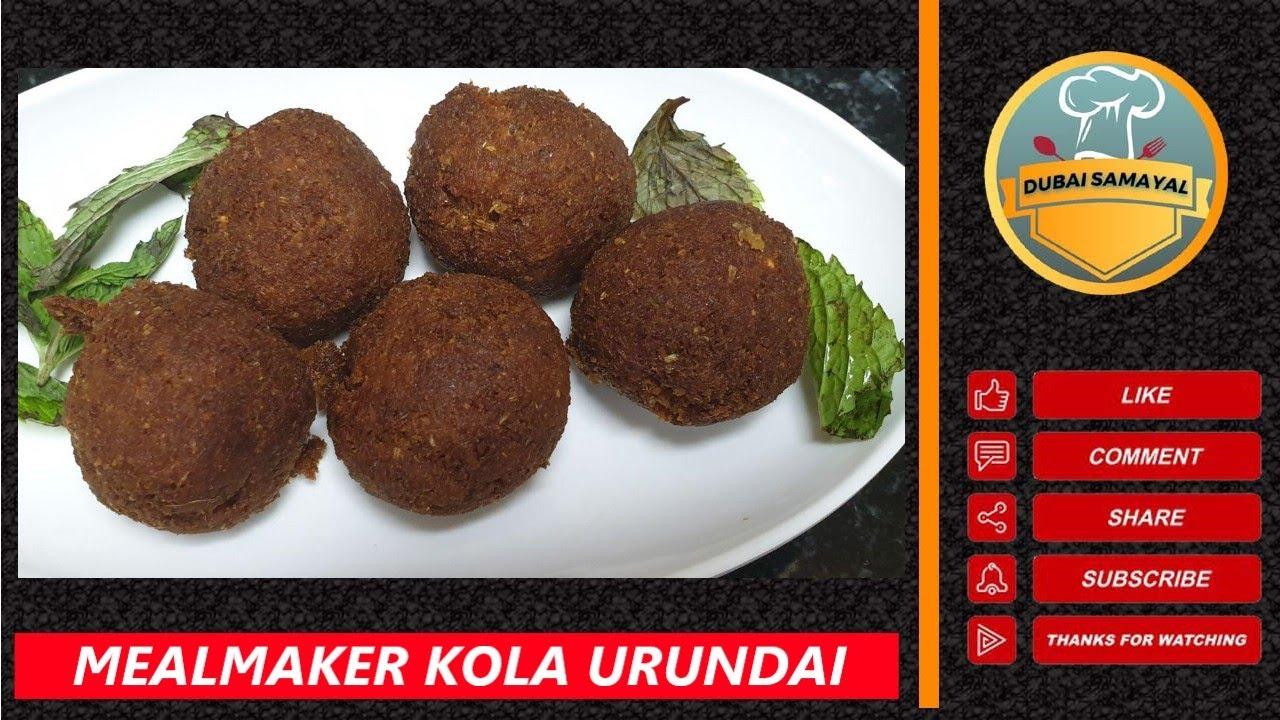 Meal maker kola urundai l soyabean kola urundai l Vegetarian kola balls lDubai samayal