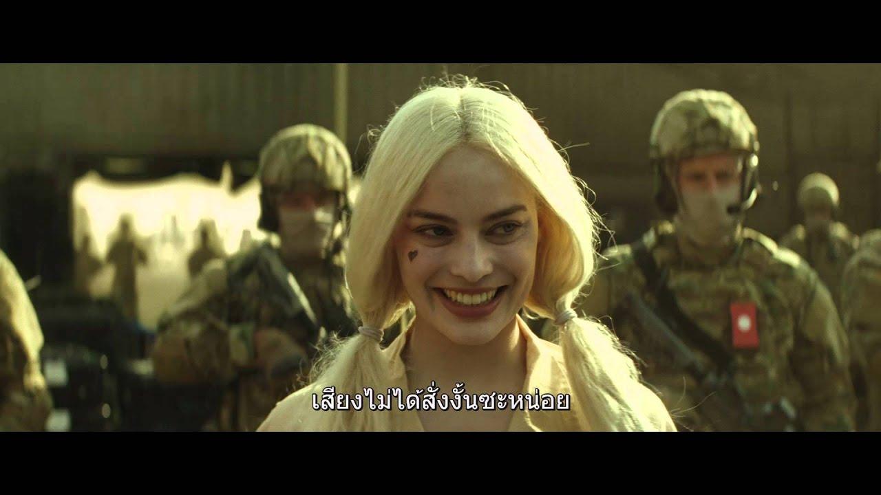Download Suicide Squad - Trailer F1 (ซับไทย)