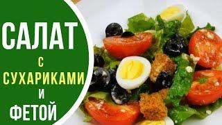 Просто ОЧЕНЬ вкусный салат с сухариками и сыром фета