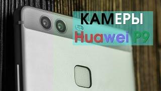 ИДЕАЛЬНЫЙ СМАРТФОН для стрит-фотографии - Обзор камер Huawei P9