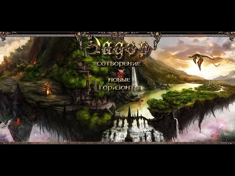 Обзор Эадор:Сотворение\Новые Горизонты. Это как Герои Меча и Магии+Дисциплы+Тотал Вар