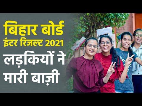 Bihar Board 12th Result 2021: 12वीं का रिजल्ट जारी, Top में रहीं लड़कियां