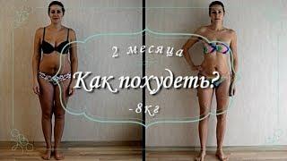 Как похудеть без физ.нагрузки? -8кг за 2 месяца