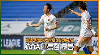 강원FC 하나원큐 K리그1 2020 6R 득점 모음