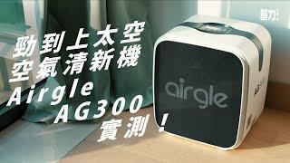 【抗疫必備】勁到上太空可潔淨99.999%的空氣清新機:Airgle AG300!真係勁到NASA都用?空清界的Hermès?即刻實測!【暴力開箱與評測】