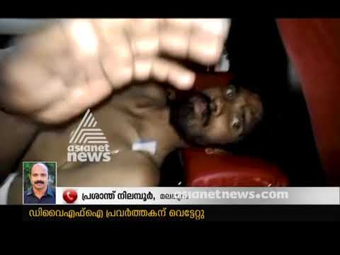 DYFI activist hacked at Tanur | FIR 19 April 2018