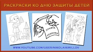 Раскраски ко дню защиты детей Примеры раскрасок