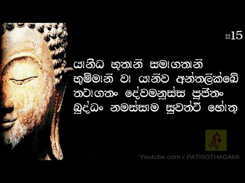 Ratana Sutta | Rathana Suthraya |  රතන සූත්රය | Sinhala & Pali