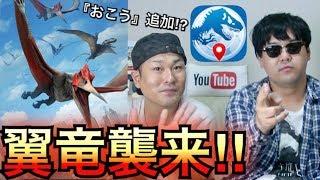 【JWA】ポケGOと同日に大型アプデ!翼竜の新アビリティとは!?【いってらっしゃい】
