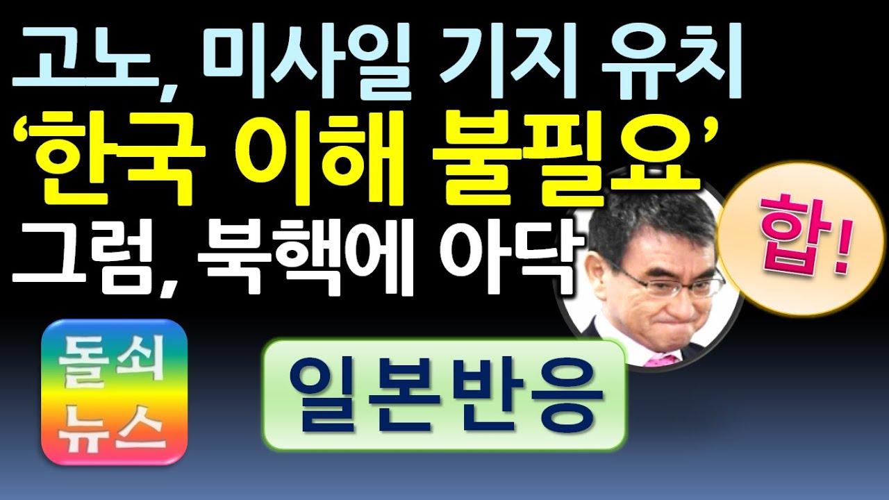 [일본반응] 고노다로 일본 외상이 미사일 요격기지 유치와 관련하여, '일본 방위에 왜, 한중의 이해가 필요한가?'라 발언했다. 현명한 댓글들만 골라 살펴보자. 정신 건강을 위해.