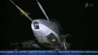 ВКС России боевые самолеты Операция в Сирии  Бомбардировка игил  Новости 2015 сегодня