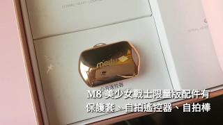 美圖Meitu M8手機 美少女戰士限量版 開箱