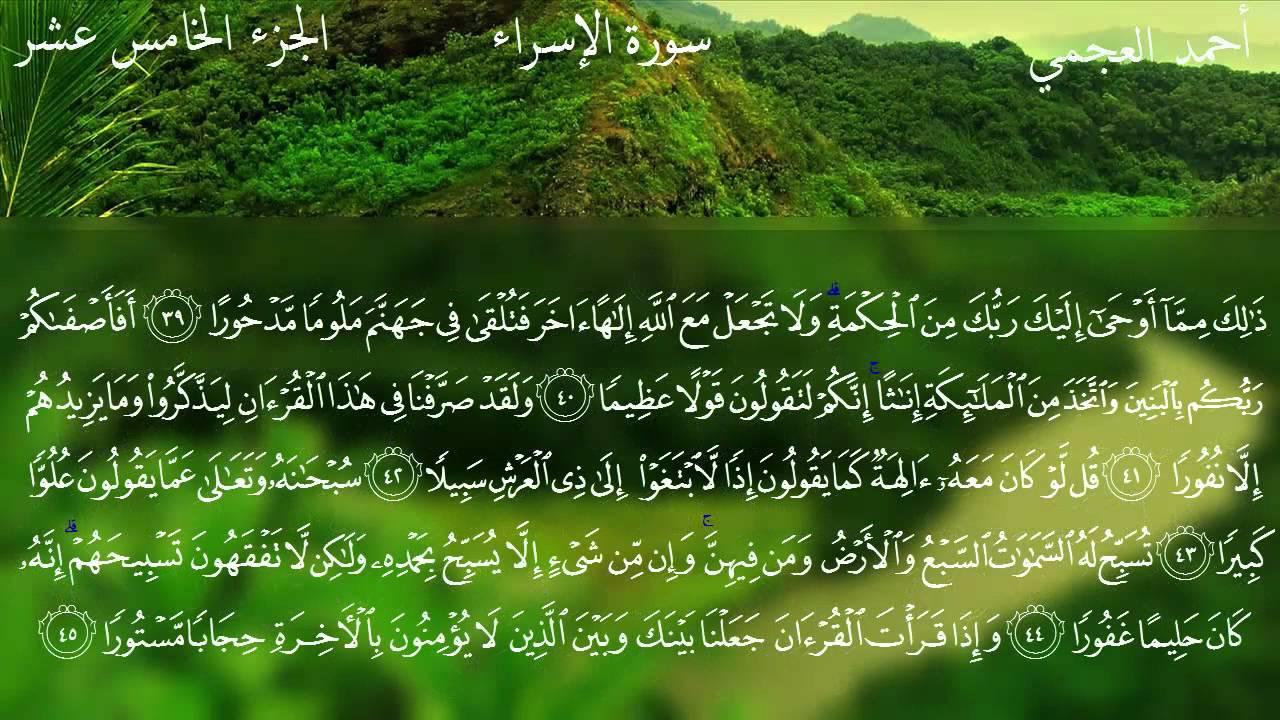 سورة الإسراء كاملة بصوت الشيخ أحمد العجمي Herbs