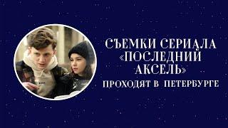 В Петербурге проходят съемки сериала Последний аксель