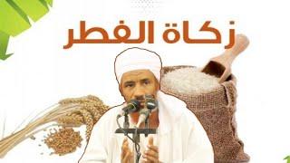 زكاة الفطر هل تخرج نقداً أم طعاماً وما مقدارها    الشيخ الدكتور حسن الهواري