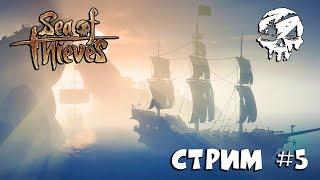 Sea of Thieves ► ЧЁРНЫЕ ПАРУСА ► СТРИМ #5