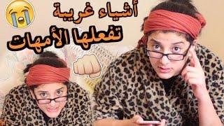 أشياء غريبة تفعلها الأمهات !!! | Weird Things that MOMs Do