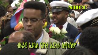 Eritrean Nationaldag Stockholm 2016