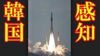 韓国の新型ロケットに深刻な欠陥が発覚して打ち上げを緊急中止素晴らしい進歩に日本側も仰天2018年10月18日 thumbnail