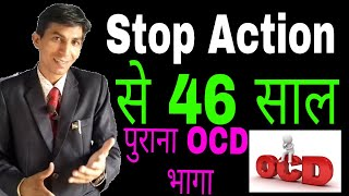 46 साल पुराना ओसीडी हुआ बिल्कुल ठीक || Magic of No Action & No attention Tips | Real evidence of OCD