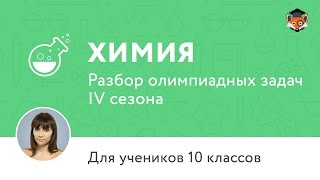 Химия | Подготовка к олимпиаде 2017 | Сезон IV | 10 класс
