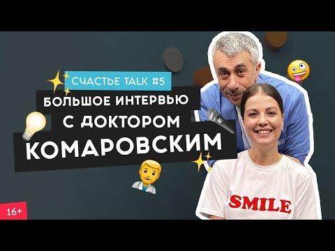 Доктор Комаровский -
