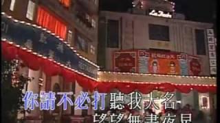 一個信念《南海十三郎》主曲 葉振棠.flv