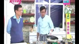 詹姆士食譜教你做蠔油秋葵食譜