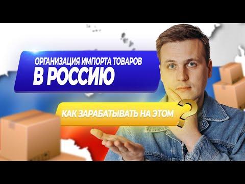 Как организовать импорт товаров в Россию и зарабатывать на этом? | ВЭД | Импорт