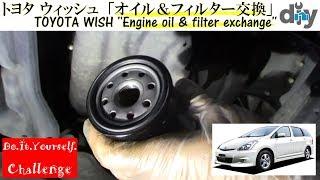 トヨタ ウィッシュ 「オイル&フィルター交換」 /Toyota WISH