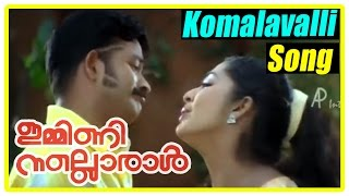 Malayalam Movie | Immini Nalloraal Malayalam Movie | Komalavalli Song | Malayalam Movie Song