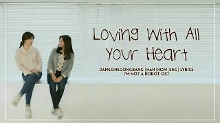 DAMSONEGONGBANG – LOVING WITH ALL YOUR HEART (마음 다해 사랑하는 일) I'M NOT A ROBOT OST