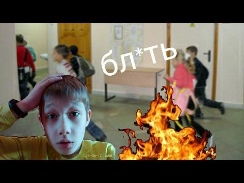 VLOG[]Пожар в школе!!!Школа горит. Эвакуация