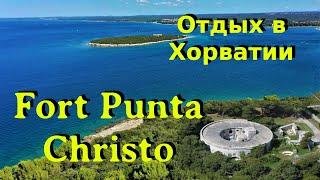 ХОРВАТИЯ Пула отдых в Европе Адриатическое Море Пляж и крепость Fort Punta Christo