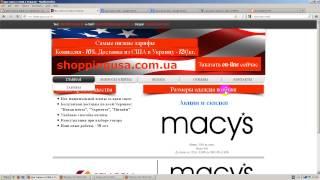 видео 6pm.com - як доставити товари з сайту 6pm в Україну