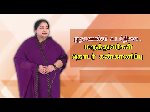 CM J Jayalalithaa will return home shortly from Apollo | Polimer News