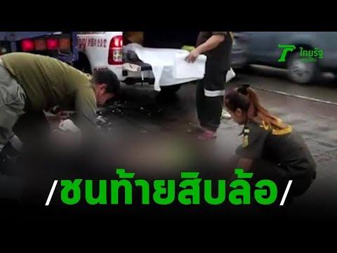 จยย.ชนท้ายสิบล้อจอดข้างทาง ดับ 1 | 14-08-62 | ข่าวเย็นไทยรัฐ