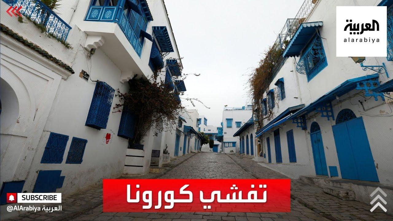 تونس تحت الحظر مع وصول وباء كورونا إلى مستوى خطير  - نشر قبل 22 ساعة