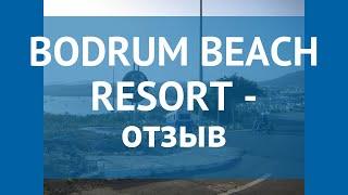 BODRUM BEACH RESORT 4* Турция Бодрум отзывы – отель БОДРУМ БИЧ РЕЗОРТ 4* Бодрум отзывы видео