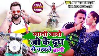 #Video | खाली जादो जी के दूध से नहइले बानी | #Pawan Raja Yadav | #Shilpi Raj | Bhojpuri Holi Song