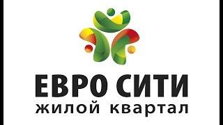 Жилой квартал «Евро Сити» - уникальный архитектурный проект в г. Севастополе(, 2016-09-08T07:55:58.000Z)