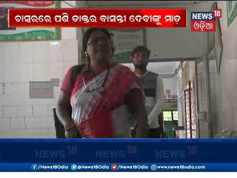 Doctor Attacked in Sakhigopal Hospital,accused arrested | News18 Odia