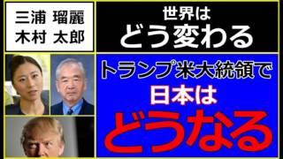 【三浦瑠麗・木村太郎】トランプ米大統領で日本はどうなる 三浦瑠麗 検索動画 27
