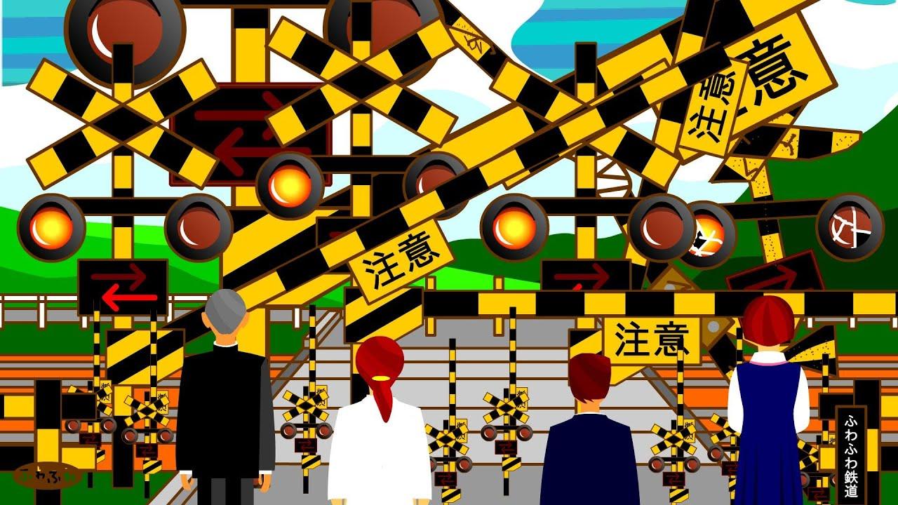 ざんねんなふみきり Various Railroad Crossing and train. 踏切 踏み切り 電車 でんしゃ ふみきり アニメ 旅行 トラベル ツーリング