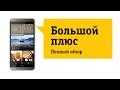 Смартфон HTC E9 Plus dual sim - Обзор. Двухсимочный смартфон