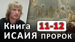 ПРОРОК ИСАИЯ. 11-12 главы. Второе пришествие Христа. Ветхий Завет #Библия (09.02.2020) #ХРИСТОЛЮБ ✝️